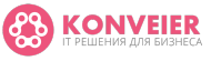 Студия Konveier — создание сайта для вашего бизнеса